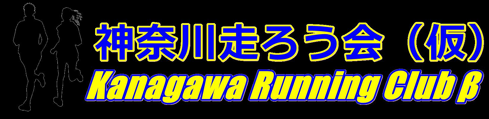 神奈川走ろう会(仮)|県内・横浜最大級ラニングサークル