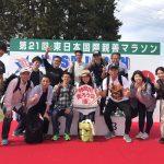 2017/4/16 第21回東日本国際親善マラソン
