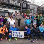 2018/1/20 箱根駅伝5区マラニック ~2018冬~