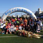 2018/3/17 イイコトチャレンジリレーマラソン