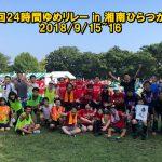 2018/9/15-16 第21回24時間ゆめリレー in 湘南ひらつか2018